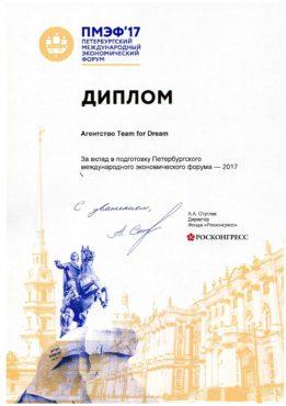 Диплом ПМЭФ_2017