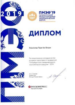 Диплом ПМЭФ 2019 ТиЭфДи
