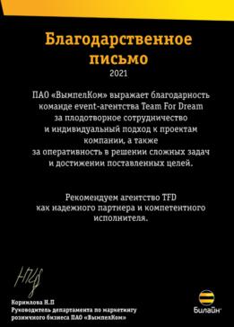 Благодарственное письмо TFD_БИЛАЙН_2021